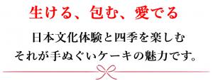 訪日外国人向け日本文化体験「手ぬぐいケーキ」講座